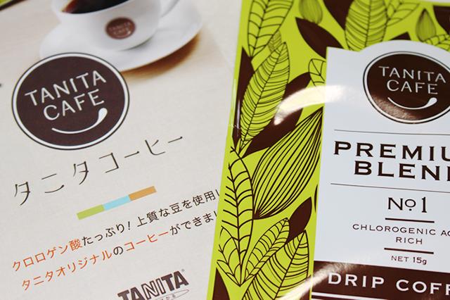 クロロゲン酸が豊富なタニタコーヒー
